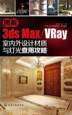 图解3dsmax+VRay室内外设计材质与灯光查用攻略