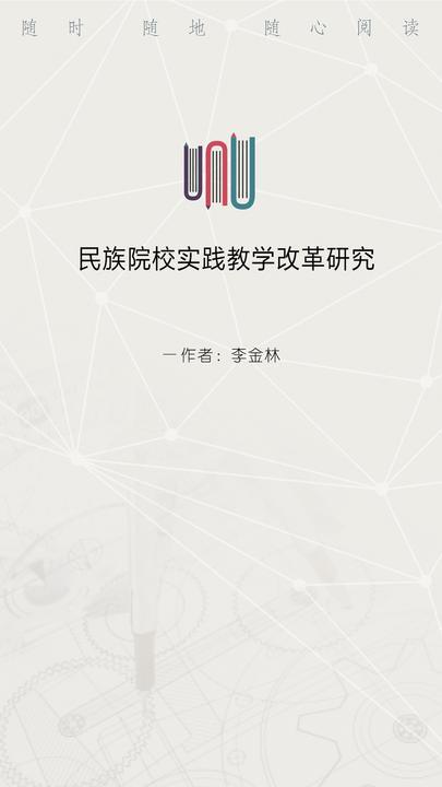 民族院校实践教学改革研究