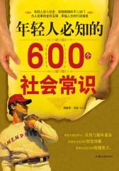 年轻人必知的600个社会常识