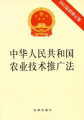 中华人民共和国农业技术推广法:2012年最新修正版