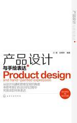 产品设计与手绘表达