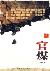 官煤(试读本)