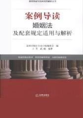 案例导读:婚姻法及配套规定适用与解析