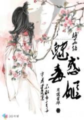 梅花烙:魅惑毒姬--第3部