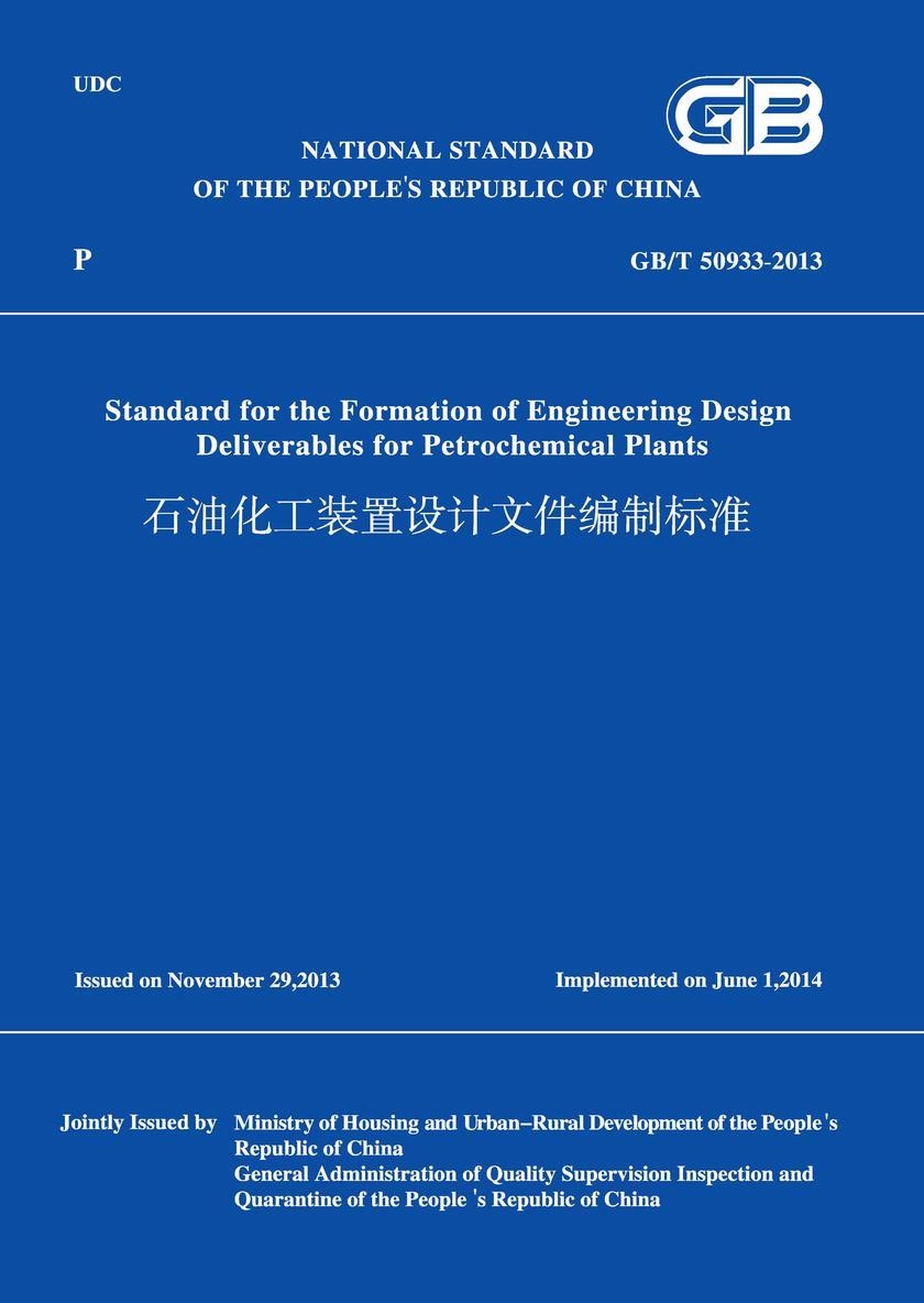 GB/T 50933-2013 石油化工装置设计文件编制标准 (英文版)