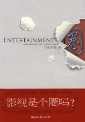 ENTERTAINMENT 圈(试读本)