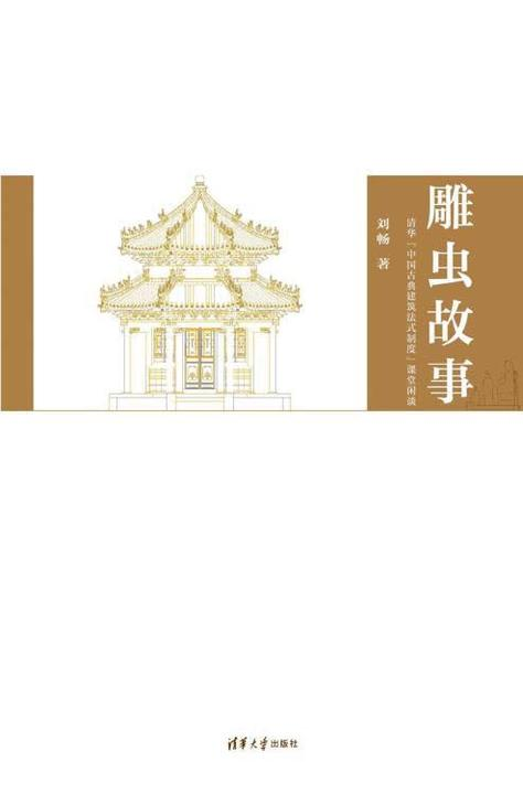 """雕虫故事——清华""""中国古典建筑法式制度""""课堂闲谈"""