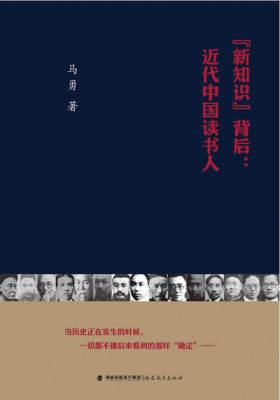 新知识背后:近代中国读书人