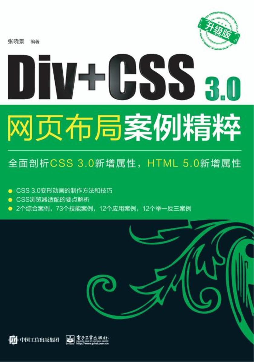 Div+CSS 3.0网页布局案例精粹(升级版)