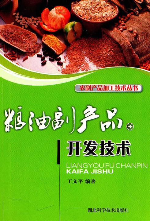 粮油副产品开发技术(农副产品加工技术丛书)