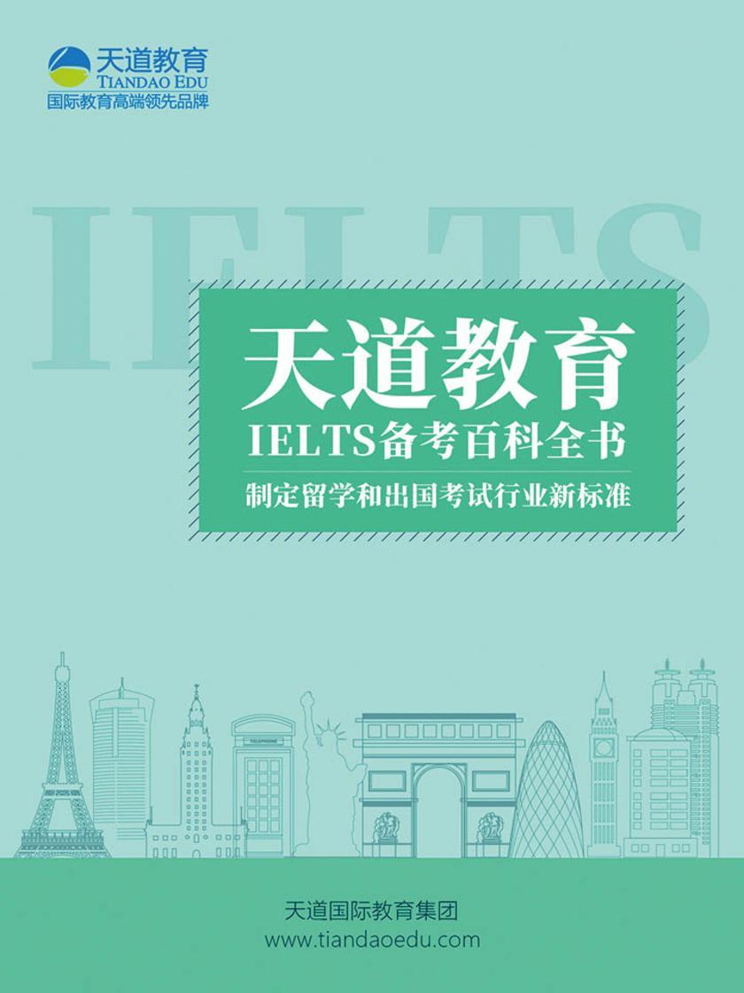 天道教育雅思备考百科全书(电子杂志)