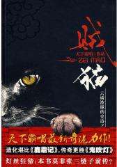 贼猫(试读本)