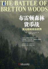 布雷顿森林货币战:美元如何统治世界
