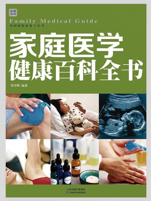 家庭医学健康百科全书(彩图精装)