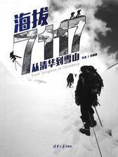 海拔7117:从清华到雪山
