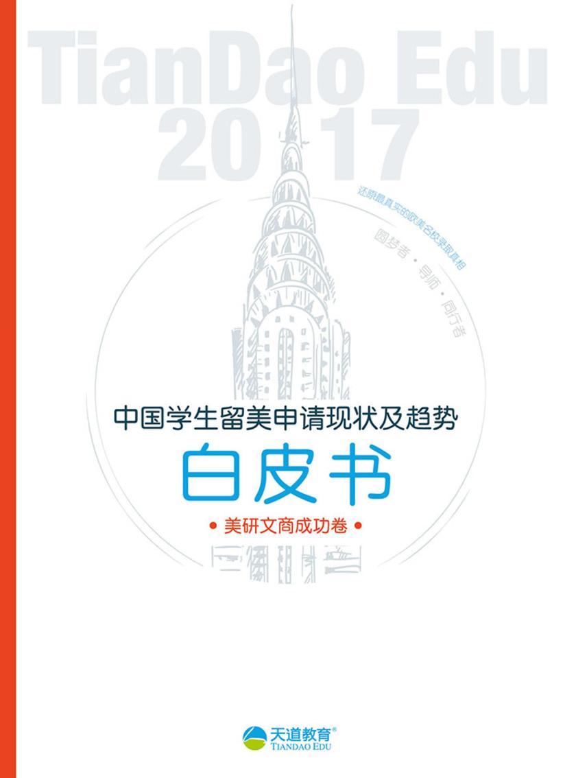 2017中国学生留美申请现状及趋势白皮书-文商卷(电子杂志)
