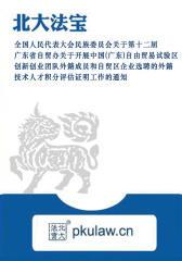 广东省自贸办关于开展中国(广东)自由贸易试验区创新创业团队外籍成员和自贸区企业选聘的外籍技术人才积分评估证明工作的通知