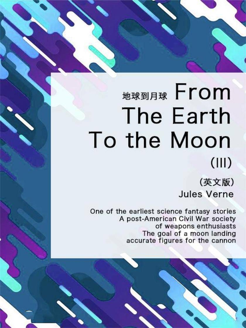 From the Earth to the Moon(III)地球到月球(英文版)