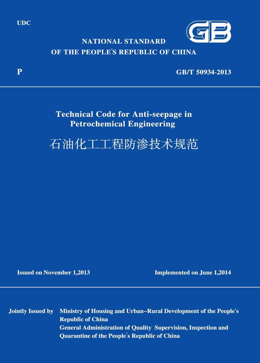 GB/T 50934-2013 石油化工工程防渗技术规范 (英文版)