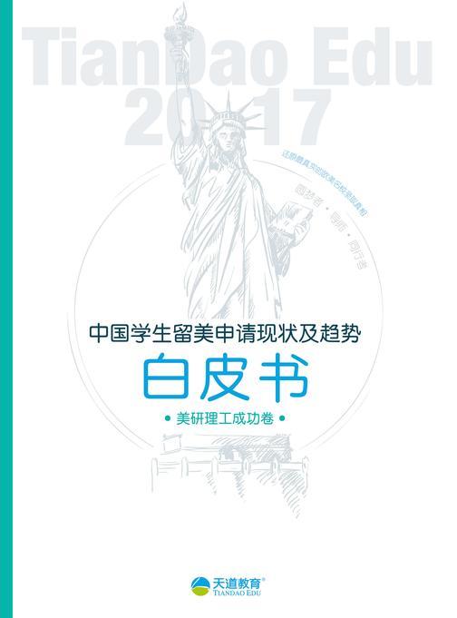 2017中国学生留美申请现状及趋势白皮书-理工卷(电子杂志)