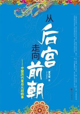 从后宫走向前朝:中国历代皇后从政轶事