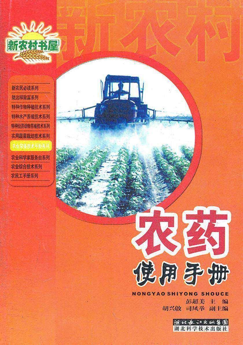 农药使用手册