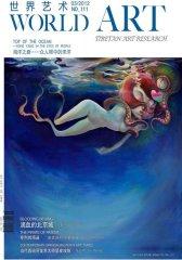 世界艺术 月刊 2012年03期(电子杂志)(仅适用PC阅读)