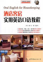 酒店客房实用英语口语教程(仅适用PC阅读)
