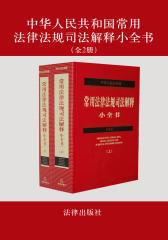 中华人民共和国常用法律法规司法解释小全书(全2册)
