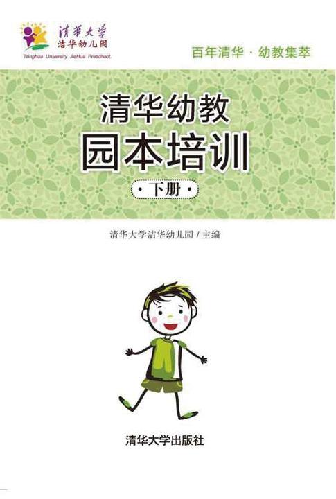 清华幼教园本培训(下册)