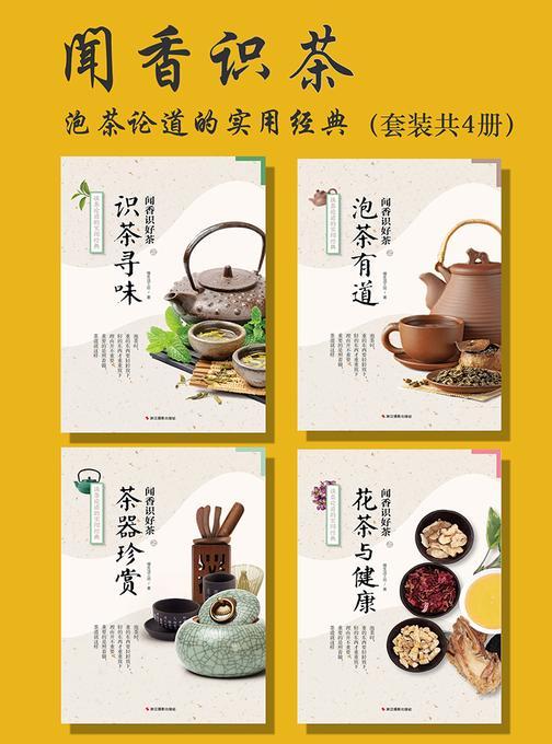 闻香识好茶(识茶寻味、泡茶有道、茶器珍赏、花茶与健康套装共4册)