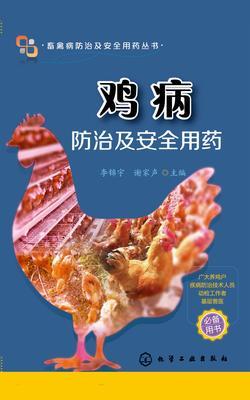 鸡病防治及安全用药