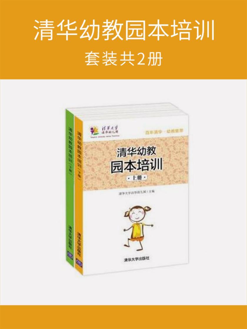 清华幼教园本培训(套装共2册)