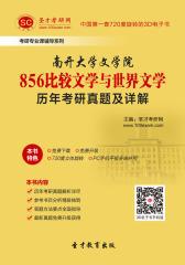 [3D电子书]圣才学习网·南开大学文学院856比较文学与世界文学历年考研真题及详解(仅适用PC阅读)