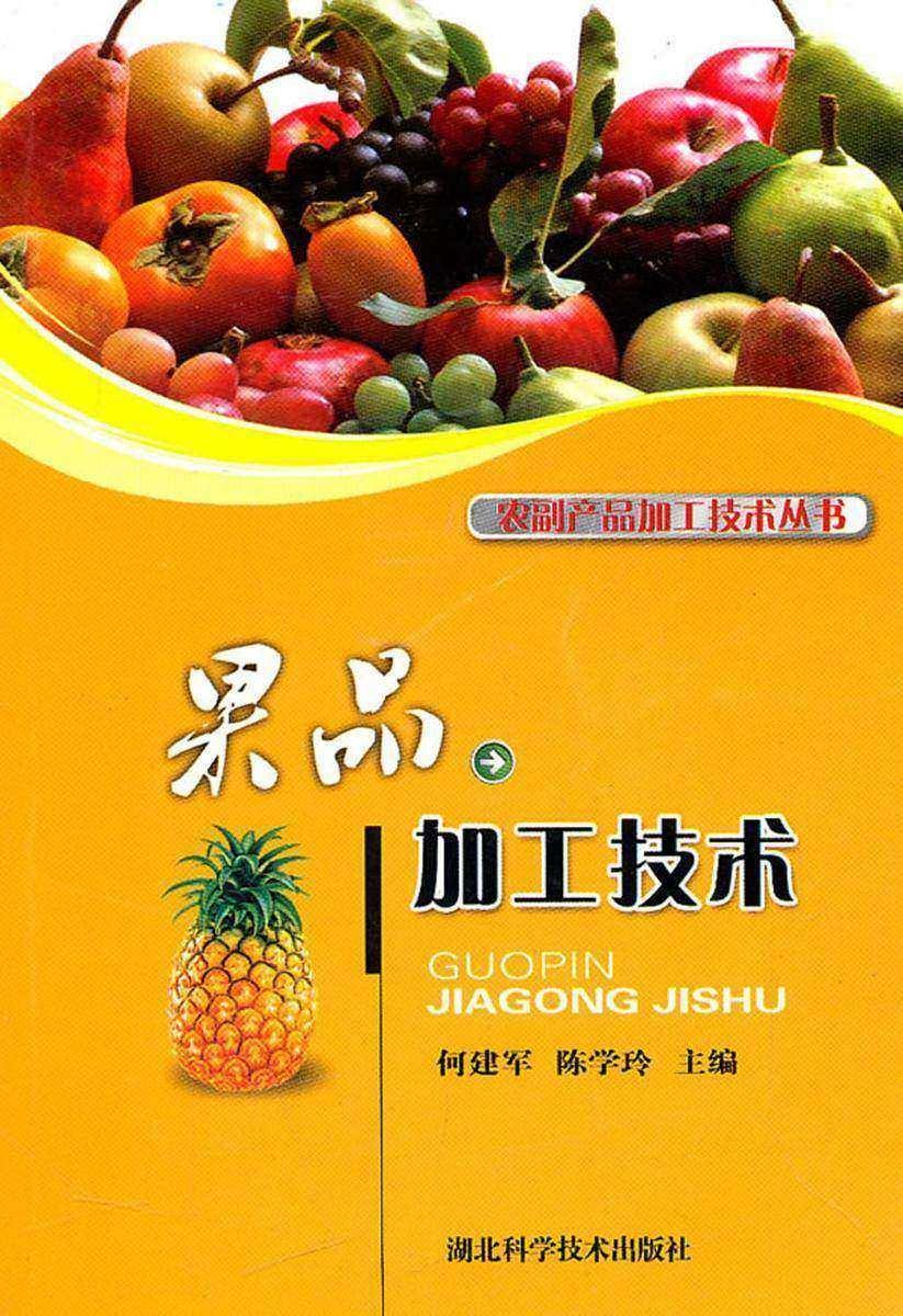 果品加工技术(农副产品加工技术丛书)
