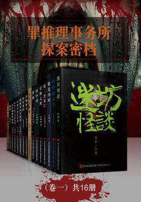 罪推理事务所·探案密档(套装共16册)