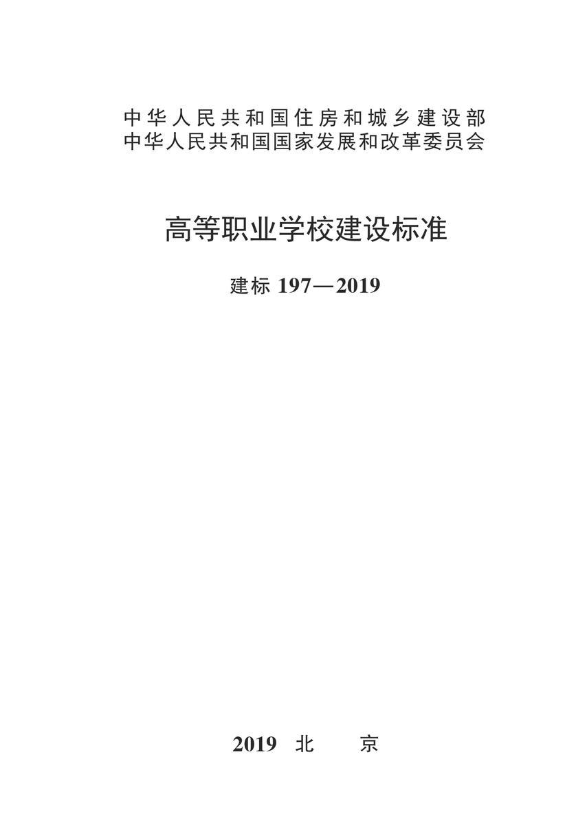 建标 197-2019 高等职业学校建设标准