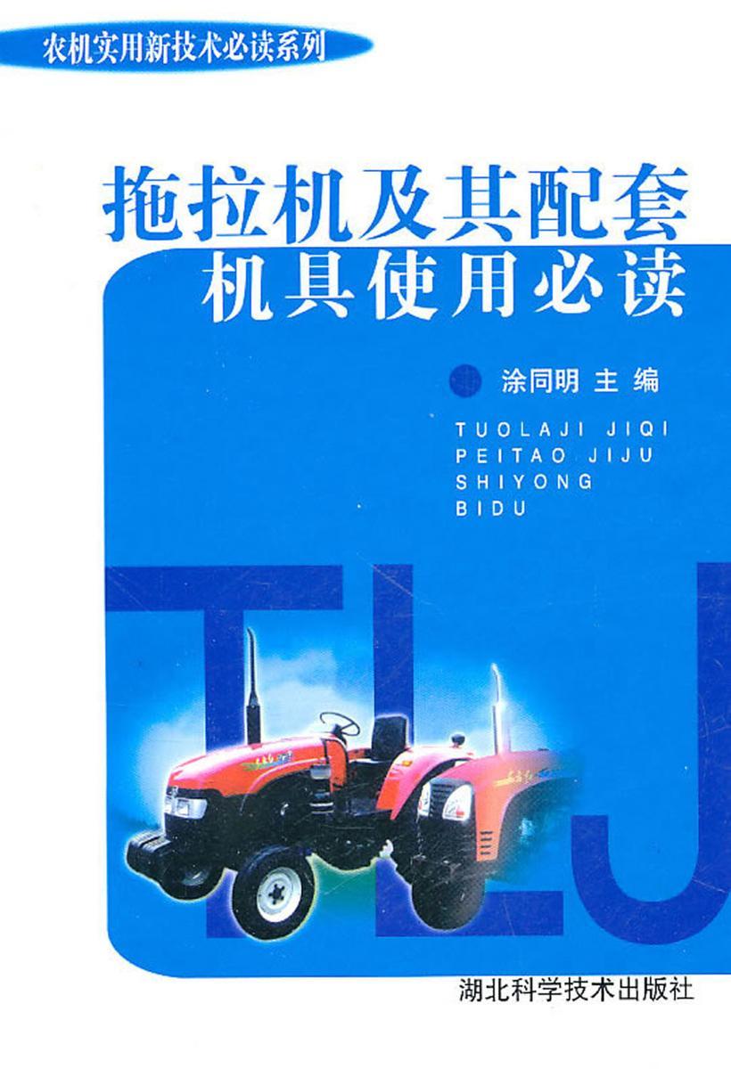 拖拉机及其配套机具使用必读(农机实用新技术必读系列)