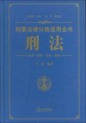 刑事法律分类适用全书
