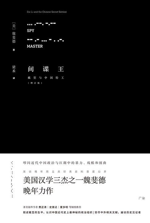 间谍王:戴笠与中国特工