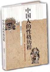 中国人的性格历程(试读本)