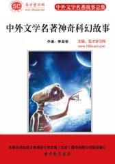 [3D电子书]圣才学习网·中外文学名著故事总集:中外文学名著神奇科幻故事(仅适用PC阅读)