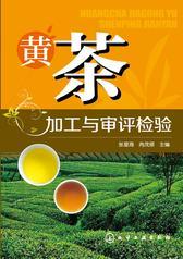 黄茶加工与审评检验