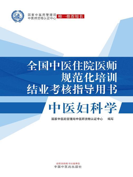 全国中医住院医师规范化培训结业考核指导用书——中医妇科学