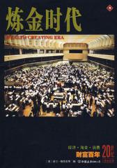 20世纪人类全纪录-《炼金时代》(试读本)