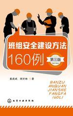 班组安全建设方法160例(第3版)