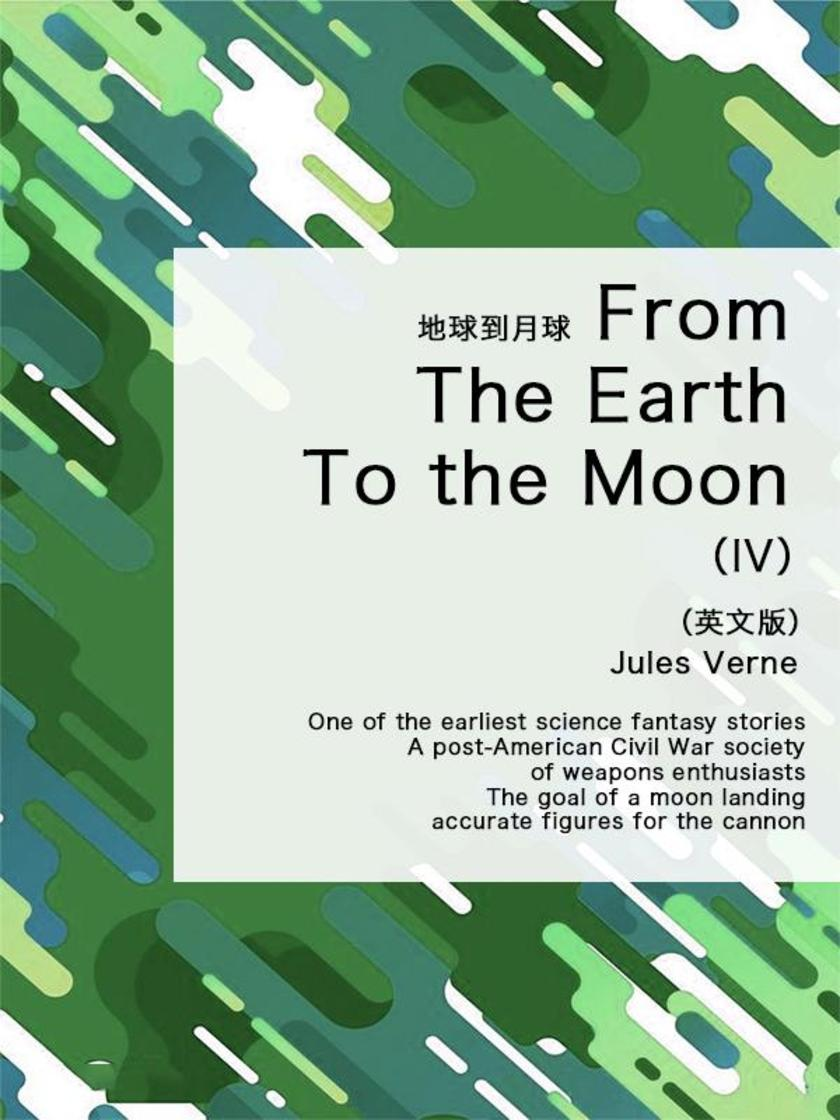 From the Earth to the Moon(IV)地球到月球(英文版)