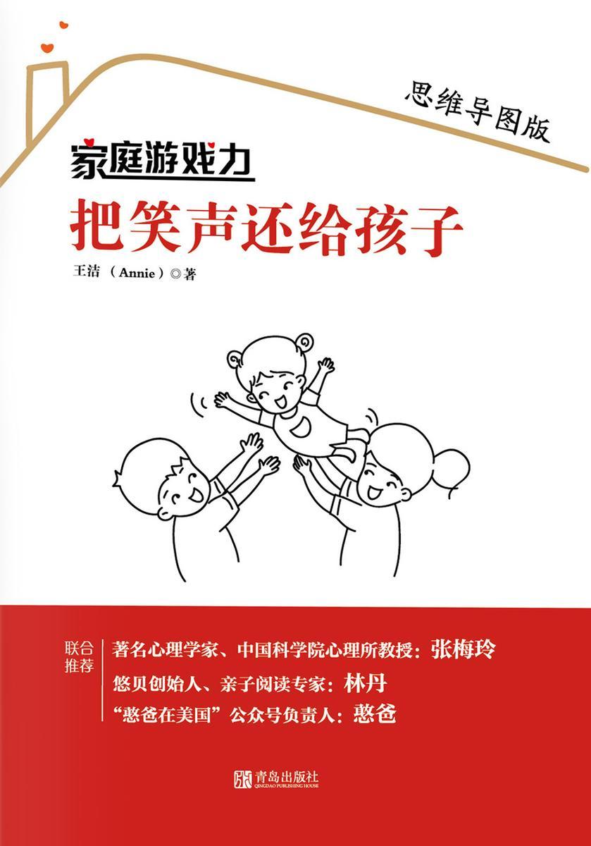 家庭游戏力:把笑声还给孩子(思维导图版)