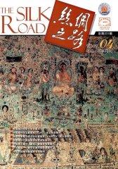 丝绸之路 半月刊 2012年04期(电子杂志)(仅适用PC阅读)