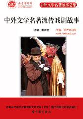 [3D电子书]圣才学习网·中外文学名著故事总集:中外文学名著流传戏剧故事(仅适用PC阅读)
